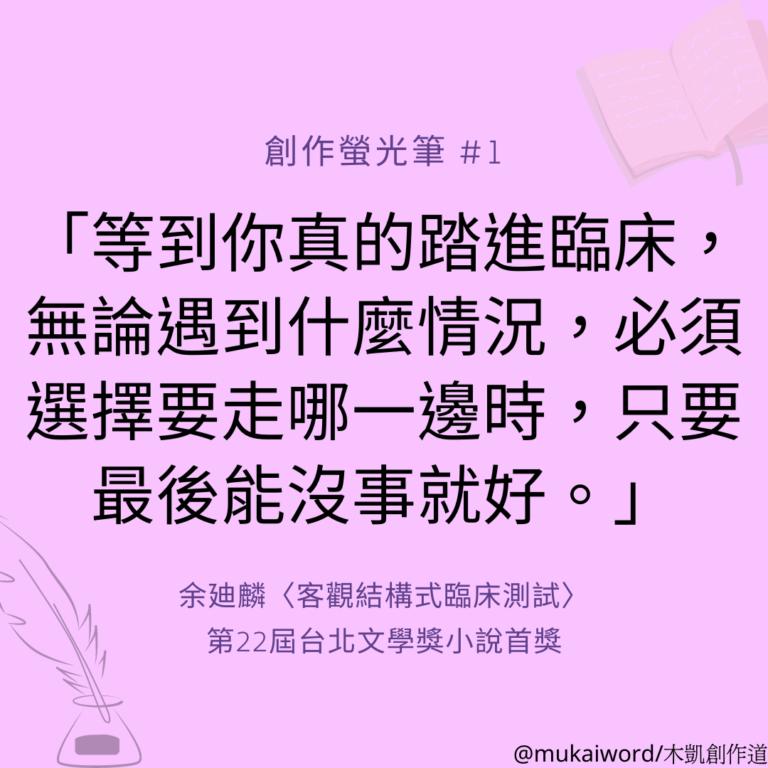 【創作螢光筆#1】第22屆臺北文學獎小說首獎〈客觀結構式臨床測試〉余廸麟