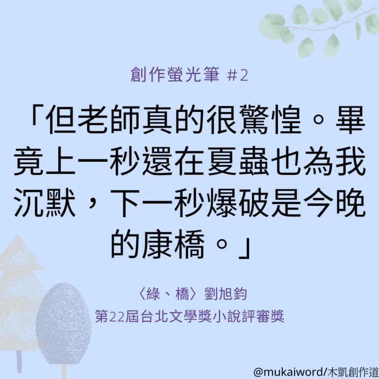 【創作螢光筆#2】第22屆臺北文學獎小說評審獎〈綠、橋〉劉旭鈞