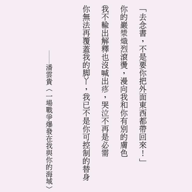 #11 現代詩。與父親溝通──潘雲貴〈一場戰爭爆發在我與你的海域〉