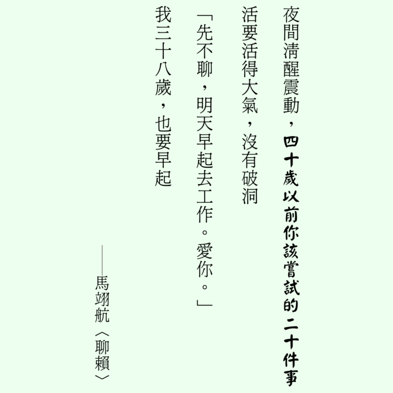 #12 現代詩。讓生活變得可愛的方法──馬翊航〈聊賴〉
