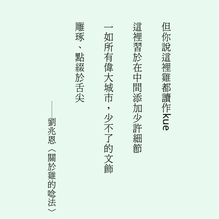 #14 現代詩。雞與家的關係──劉兆恩〈關於雞的唸法〉