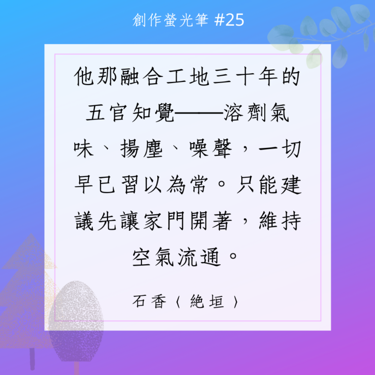 #25 石香〈絕垣〉短篇小說