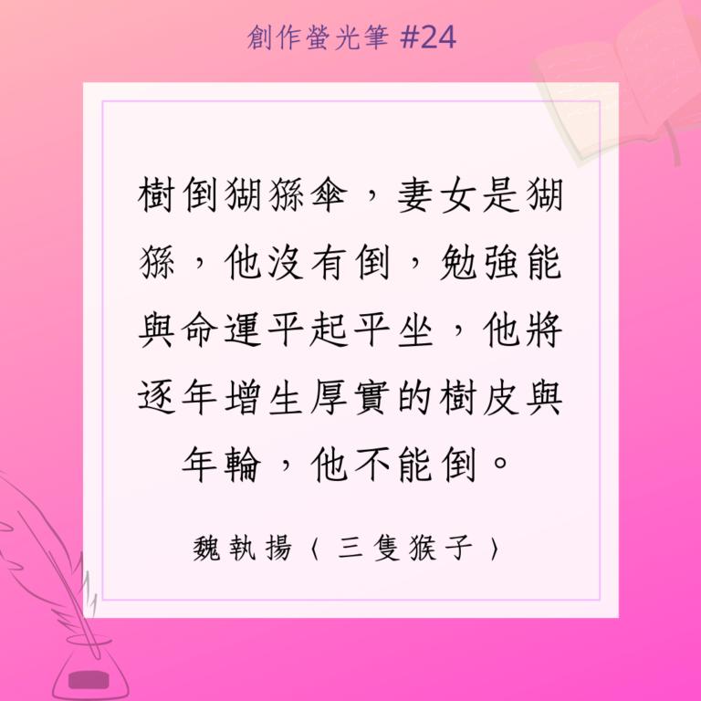 #24 魏執揚〈三隻猴子〉短篇小說