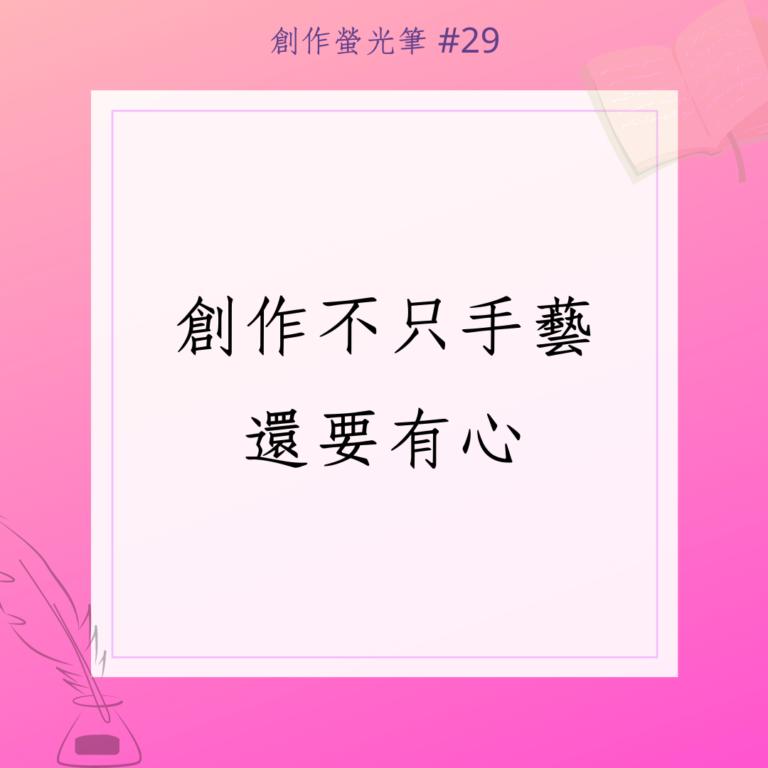 創作不只手藝,還要有心|楚楚〈用眼睛捕捉聲音的人〉臺北文學獎散文