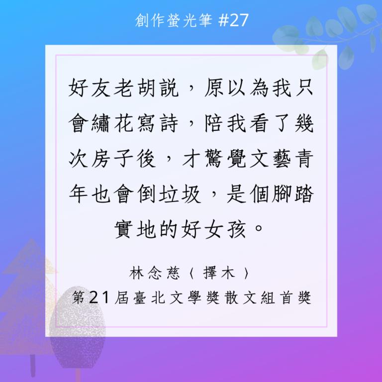 如何寫出風格幽默的散文?|林念慈〈擇木〉臺北文學獎散文組首獎
