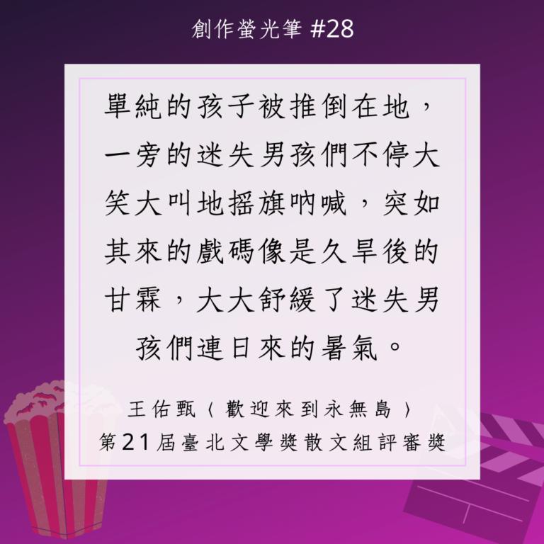 如何描寫少年的邪惡?|王佑甄〈歡迎來到永無島〉臺北文學獎散文