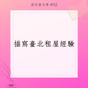 描寫臺北租屋的經驗|張瑋豪〈七坪〉臺北文學獎現代詩