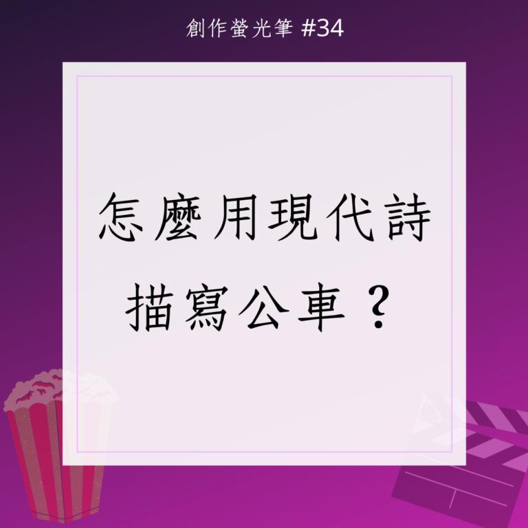 怎麼用現代詩描寫公車?|王信文〈我們目睹冷鋒進站〉臺北文學獎現代詩