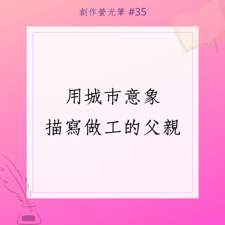 用城市意象,描寫做工的父親|廖筱安〈父親是臺北的戀人〉臺北文學獎現代詩